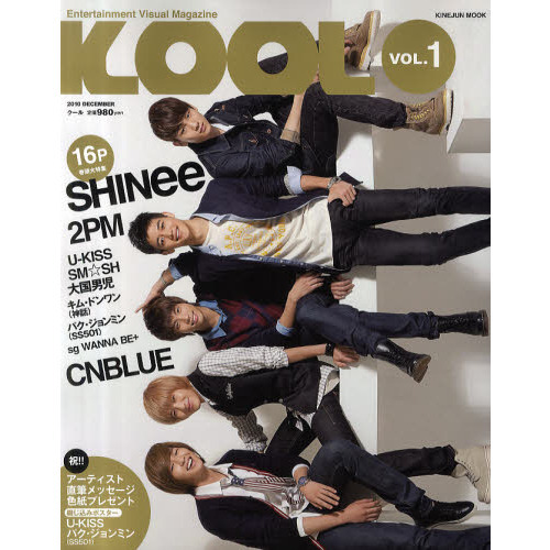 KOOL Entertainment Visual Magazine VOL.1(2010DECEMBER)