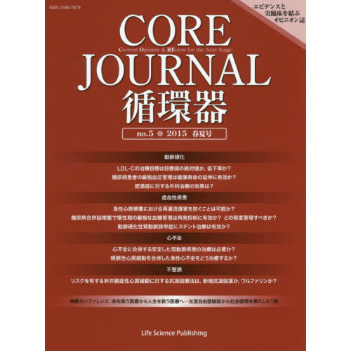 CORE JOURNAL循環器 no.5(2015春夏号)
