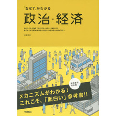 「なぜ?」がわかる政治・経済 EASY-TO-READ POLITICS AND ECONOMICS WITH ENTERTAINING AND ENGAGING NAR?