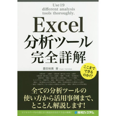 Excel分析ツール完全詳解 Use 19 different analysis tools thoroughly.