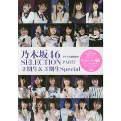乃木坂46 SELECTION PART7
