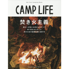 CAMP LIFE 2017Autumn Issue