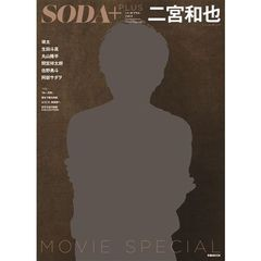 SODA+PLUS vol.3