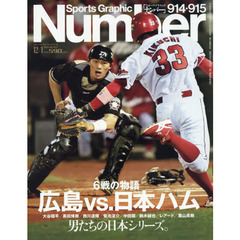 SportsGraphic Number 2016年12月1日号