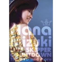 水樹奈々/NANA MIZUKI LIVE SKIPPER COUNTDOWN THE DVD and more