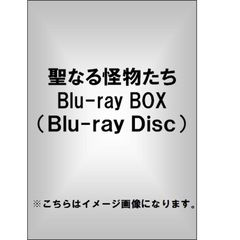 聖なる怪物たち Blu-ray BOX(Blu-ray Disc)