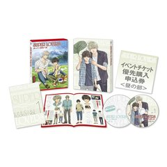 SUPER LOVERS 第1巻(Blu-ray Disc)