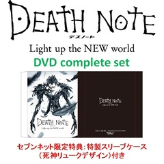デスノート Light up the NEW world DVD complete set <セブンネット限定特典:特製スリーブケース(死神リュークデザイン)付き>