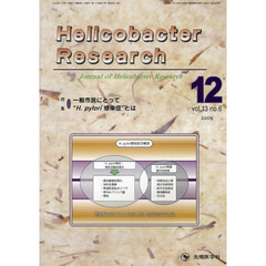 Helicobacter Research Journal of Helicobacter Research vol.13no.6(2009-12)