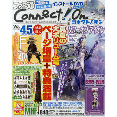 ファミ通Connect!On Vol.45(2010SEPTEMBER)