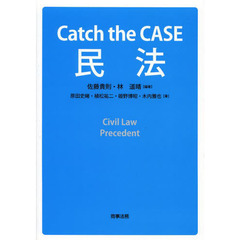 Catch the CASE民法