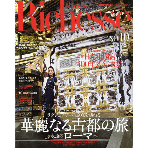 Richesse NO.10(2014WINTER)