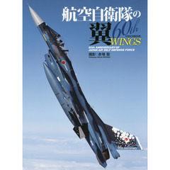 航空自衛隊の翼60th WINGS 60th ANNIVERSARY OF JAPAN AIR SELF DEFENSE FORCE