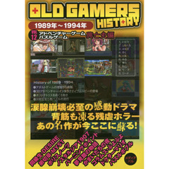 OLD GAMERS HISTORY Vol.12