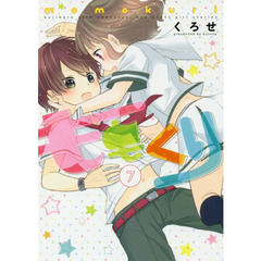 ももくり kurihara with momotsuki boy meets girl stories 7