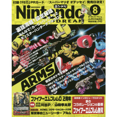 Nintendo DREAM 2017年8月号