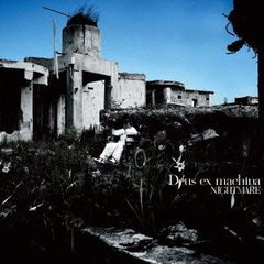 Deus ex machina(DVD(「Deus ex machina」MUSIC VIDEO)付)