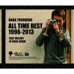 BABA TOSHIHIDE ALL TIME BEST 1996-2013 ~ロードショーのあのメロディ(初回限定盤)