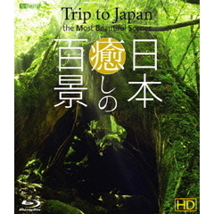 シンフォレストBlu-ray 日本癒しの百景 HD Trip to Japan the Most Beautiful Scenes(Blu-ray Disc)