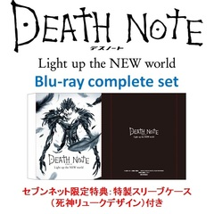 デスノート Light up the NEW world Blu-ray complete set <セブンネット限定特典:特製スリーブケース(死神リュークデザイン)付き>(Blu-ray Disc)