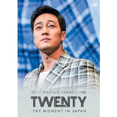 ソ・ジソブ/2017 SOJISUB FANMEETING ~TWENTY:THE MOMENT IN JAPAN~
