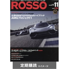 Rosso(ロッソ)  (定期購読)