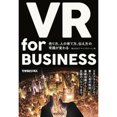 VR for BUSINESS ─ 売り方、人の育て方、伝え方の常識が変わる