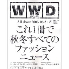 WWD for Japan All about 2005-06 A/W