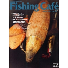 Fishing Cafe VOL.32(2009SPRING)