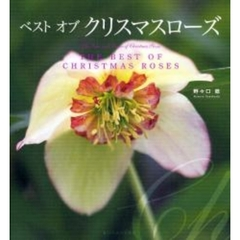 ベストオブクリスマスローズ The Lure and Magic of Christmas Roses
