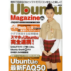 Ubuntu Magazine Japan vol.06