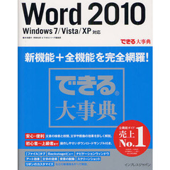 Word 2010 Windows 7/Vista/XP対応