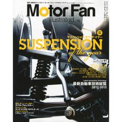 Motor Fan illustrated vol.75