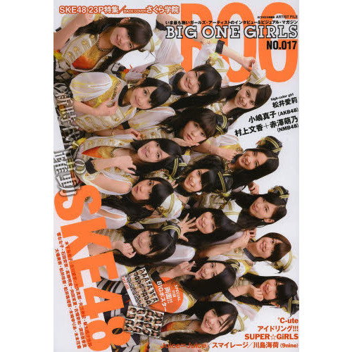BOG BIG ONE GIRLS NO.017
