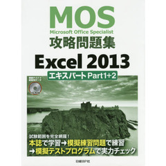 MOS攻略問題集Excel 2013エキスパートPart1+2 Microsoft Office Specialist