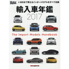 輸入車年鑑 The Import Models Handbook 2017