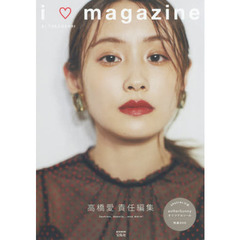 高橋愛責任編集 i love magazine (e-MOOK)
