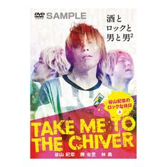Take me to the Chiver ~谷山紀章のロックな休日~ 上巻