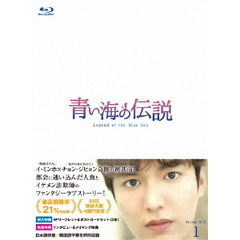 青い海の伝説 <韓国放送版> Blu-ray BOX 1(Blu-ray Disc)