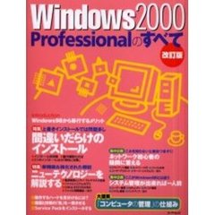Windows2000 Professionalのすべて