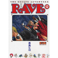 RAVE THE GROOVE ADVENTURE 12