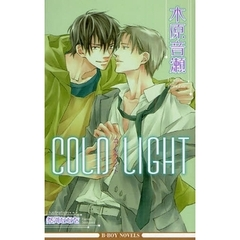 COLD LIGHT 新装版