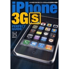 iPhone 3GS PERFECT GUIDE より快適で魅力的になったiPhoneの活用術が満載!!