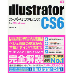 Illustrator CS6スーパーリファレンス for Windows