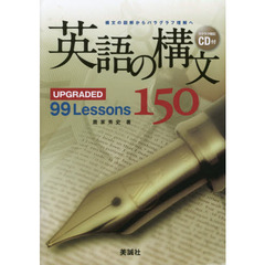 英語の構文150 UPGRADED 99 Lessons