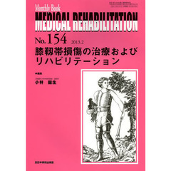 MEDICAL REHABILITATION Monthly Book No.154(2013.2)