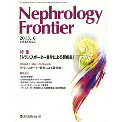 Nephrology Frontier Vol.12No.2(2013.6)