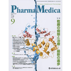 Pharma Medica Vol.33No.9(2015-9)