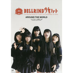 AROUND THE WORLD ベルリン少女ハート写真集+DVD Photograph collection and DVD