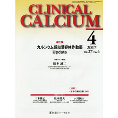 CLINICAL CALCIUM Vol.27No.4(2017-4)